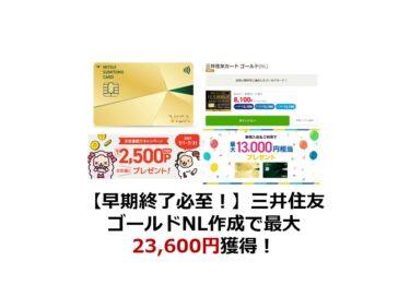 【終了】三井住友カードゴールドNL作成で最大23,600円