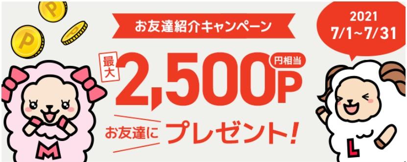ライフメディア 2021年7月2500円プレゼント