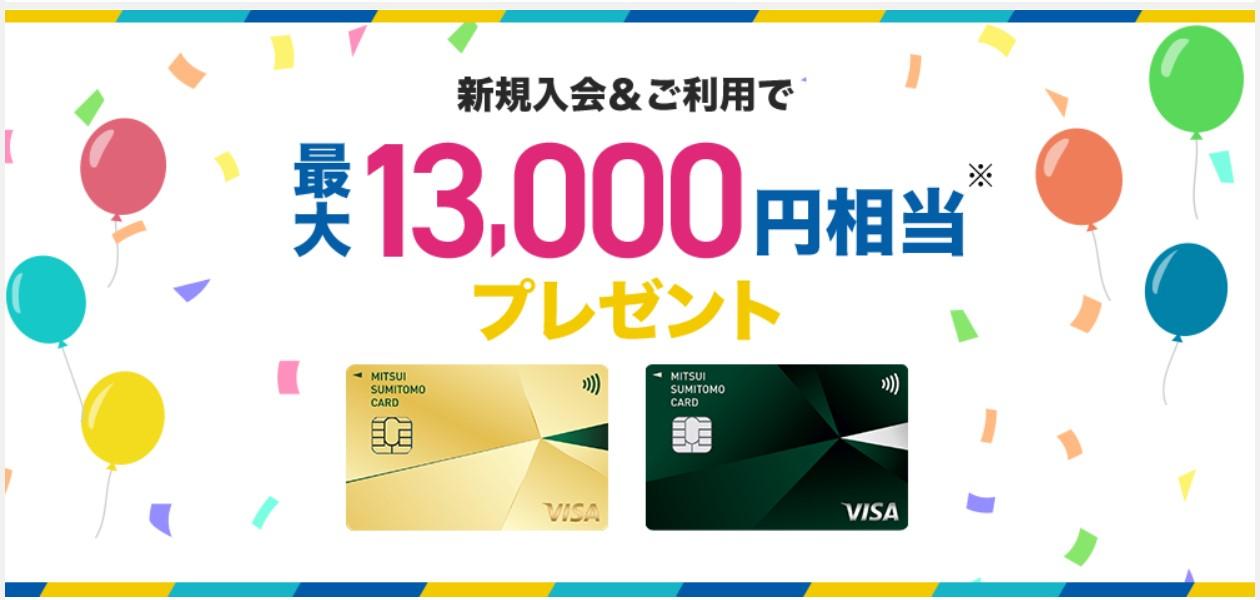 三井住友カード ゴールドNLで13,000円相当キャンペーン