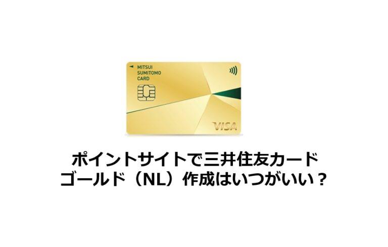 ポイントサイトで三井住友カードゴールド(NL)はいつがいい?
