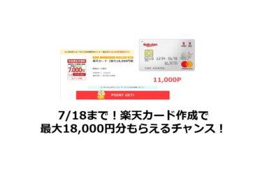 【終了】楽天カード作成で最大18,000円分もらえるチャンス!