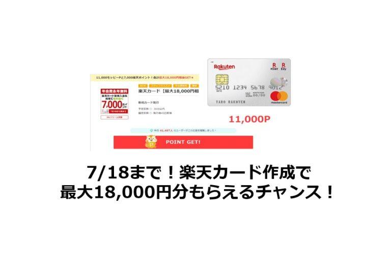 7月18日まで!楽天カード作成で最大18,000円もらえるチャンス