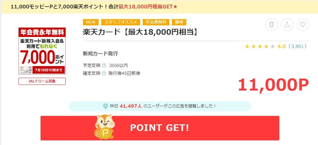 楽天カード作成で18,000円(21年7月)