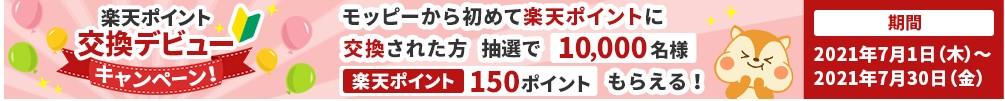 楽天ポイント交換初心者キャンペーン21年7月