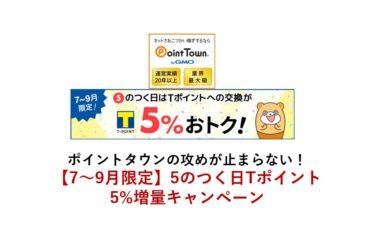【ポイントタウン】5のつく日Tポイント5%増量(7~9月限定)