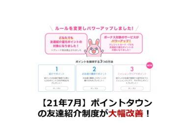【21年7月】ポイントタウンの友達紹介制度が大幅改善!