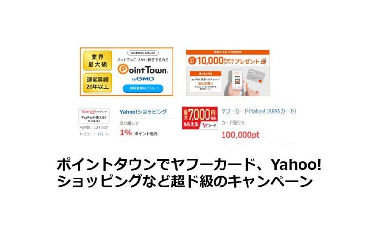 ポイントタウンでヤフーカード、Yahoo!ショッピング、au Pay カードなど超ド級のキャンペーン開催中