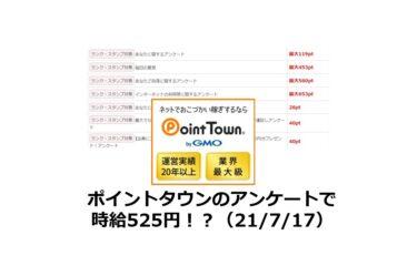ポイントタウンのアンケートで時給525円!?(21/7/17)