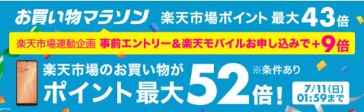 楽天モバイルキャンペーン21年7月