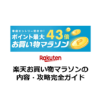 楽天お買い物マラソンの内容と攻略完全ガイド【7/19~終了】