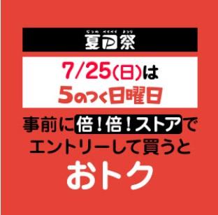 7月25日(日)は5のつく日曜日